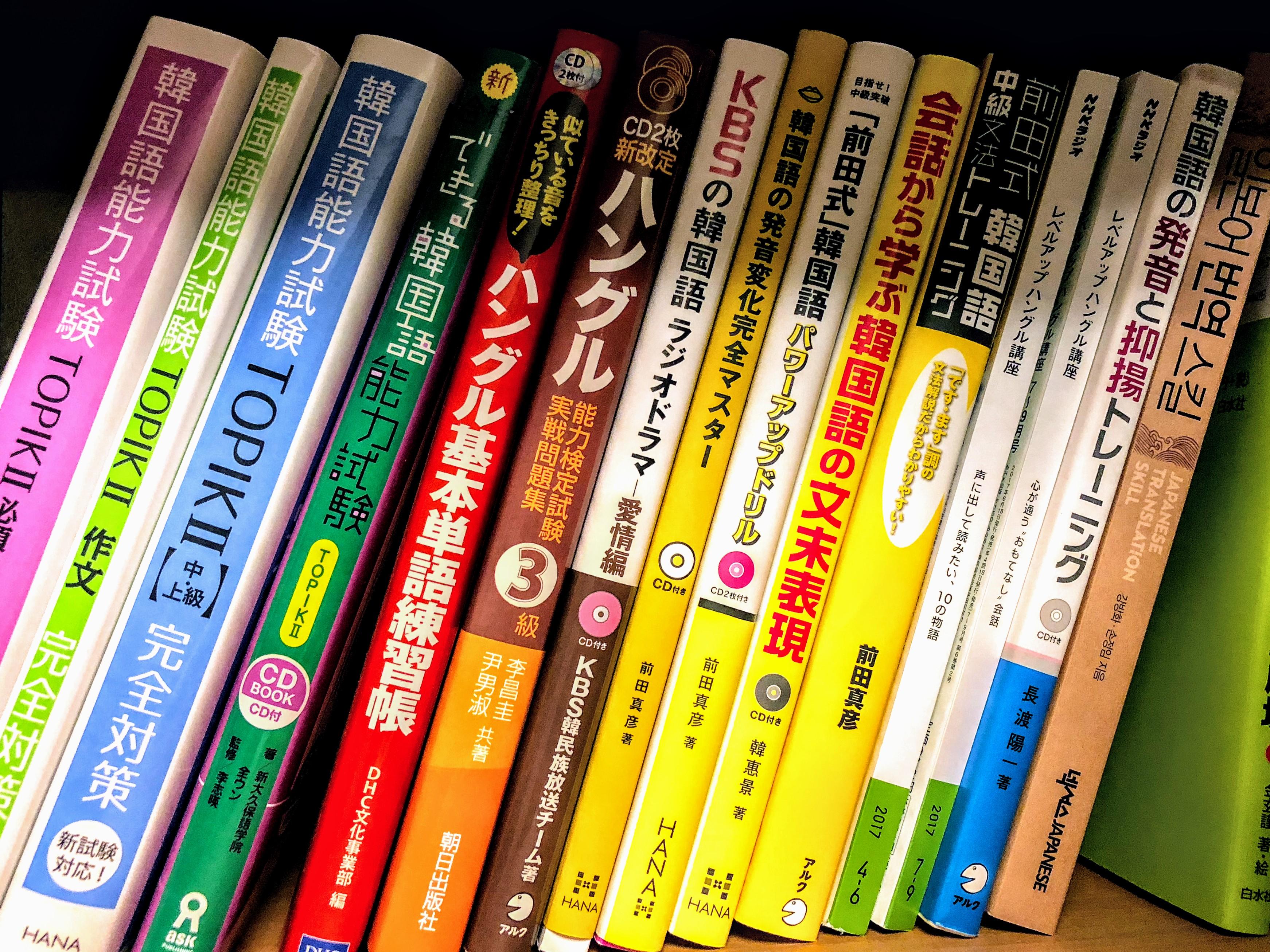 韓国語勉強