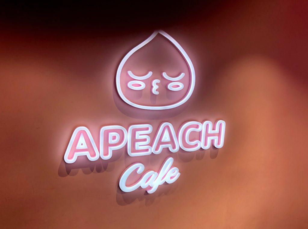 アピーチカフェ