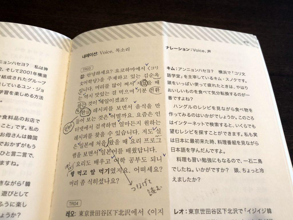 韓国語 シャドーイング