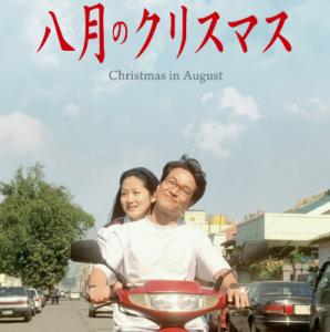 8月のクリスマス