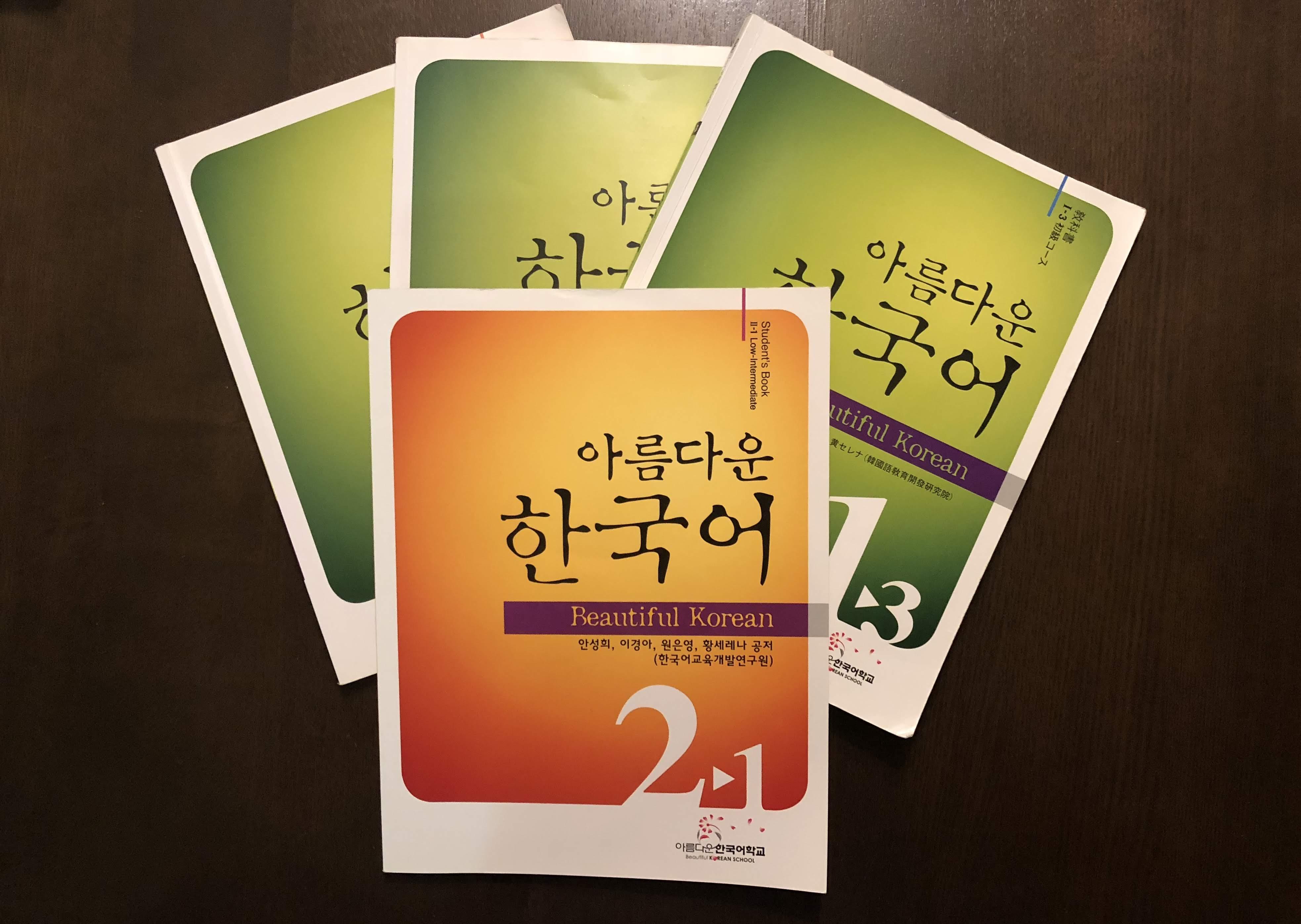 韓国語の中級テキスト