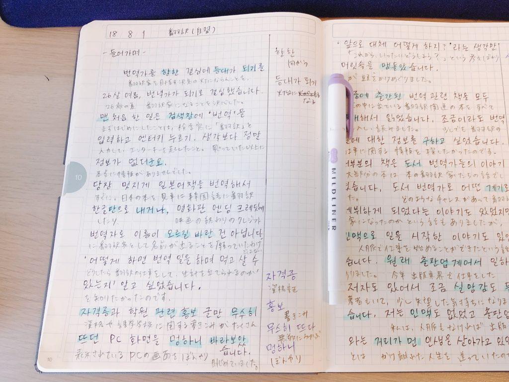 韓国語の翻訳ノート