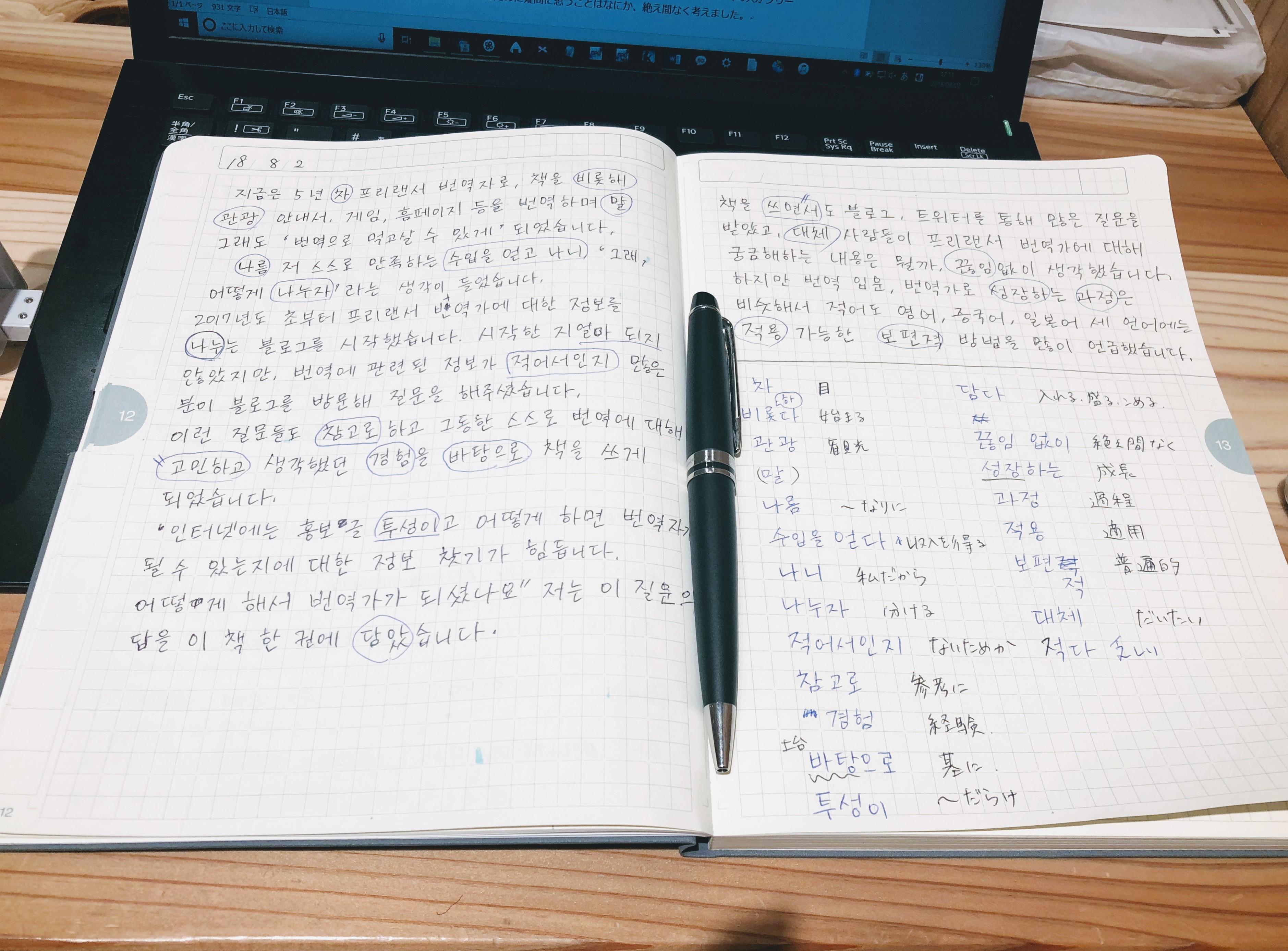翻訳 勉強 独学