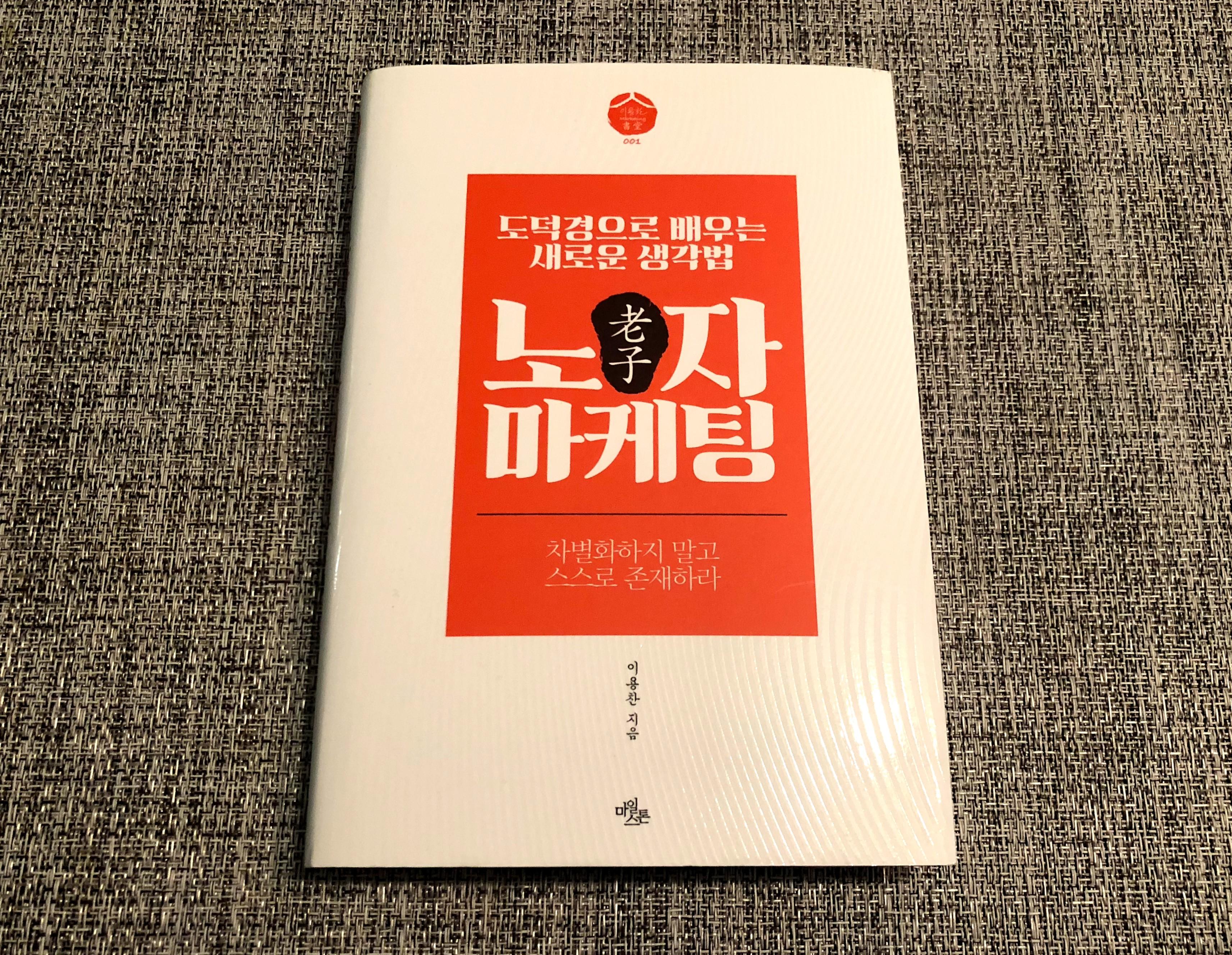 老子マーケティング 韓国