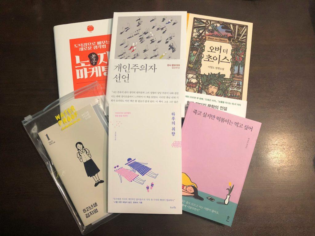 韓国旅行 本