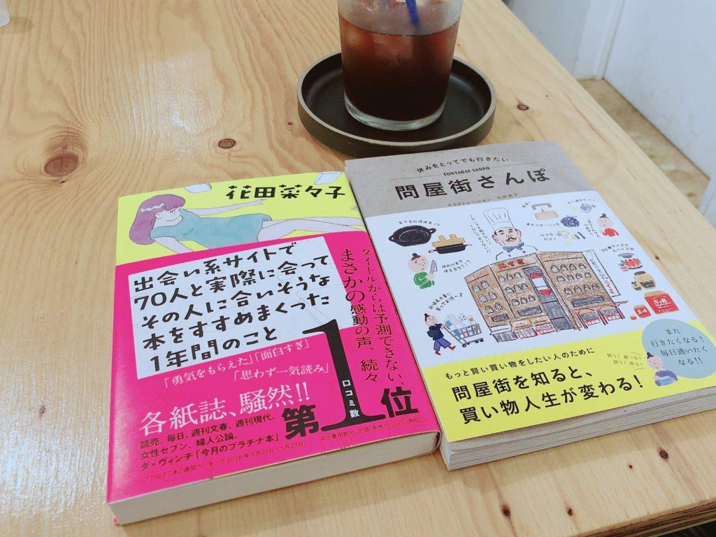 HAB 買った本