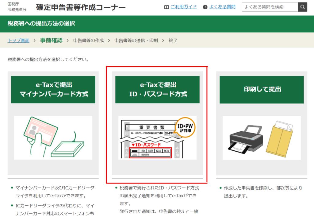 e-tax 確定申告 マイナンバーカードなし